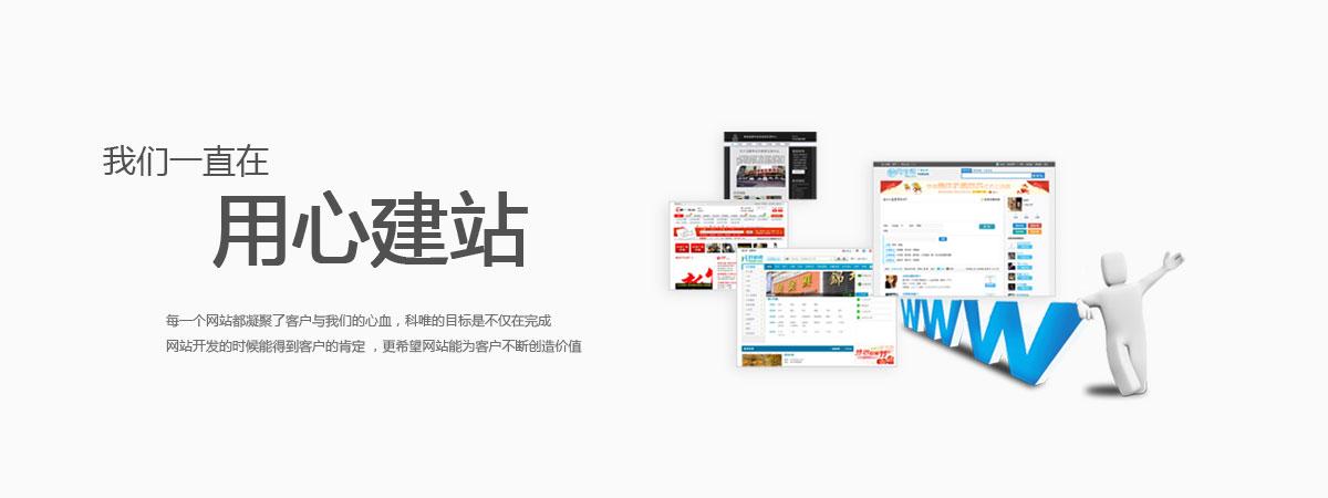 珠海网站开发