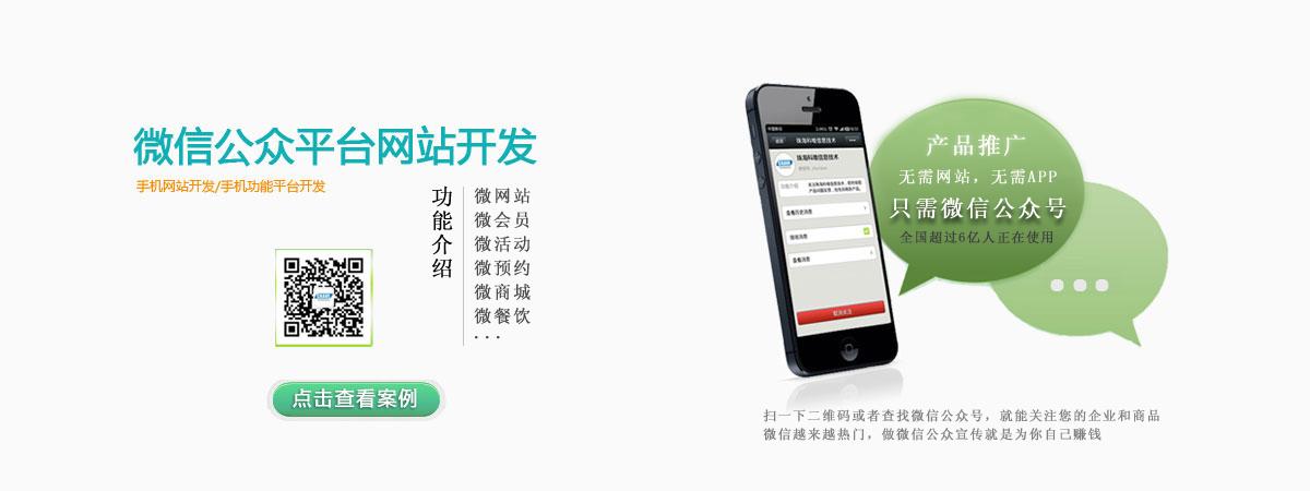 珠海微信公众平台开发