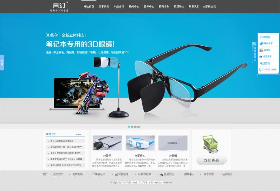 珠海真幻科技有限公司_big.jpg