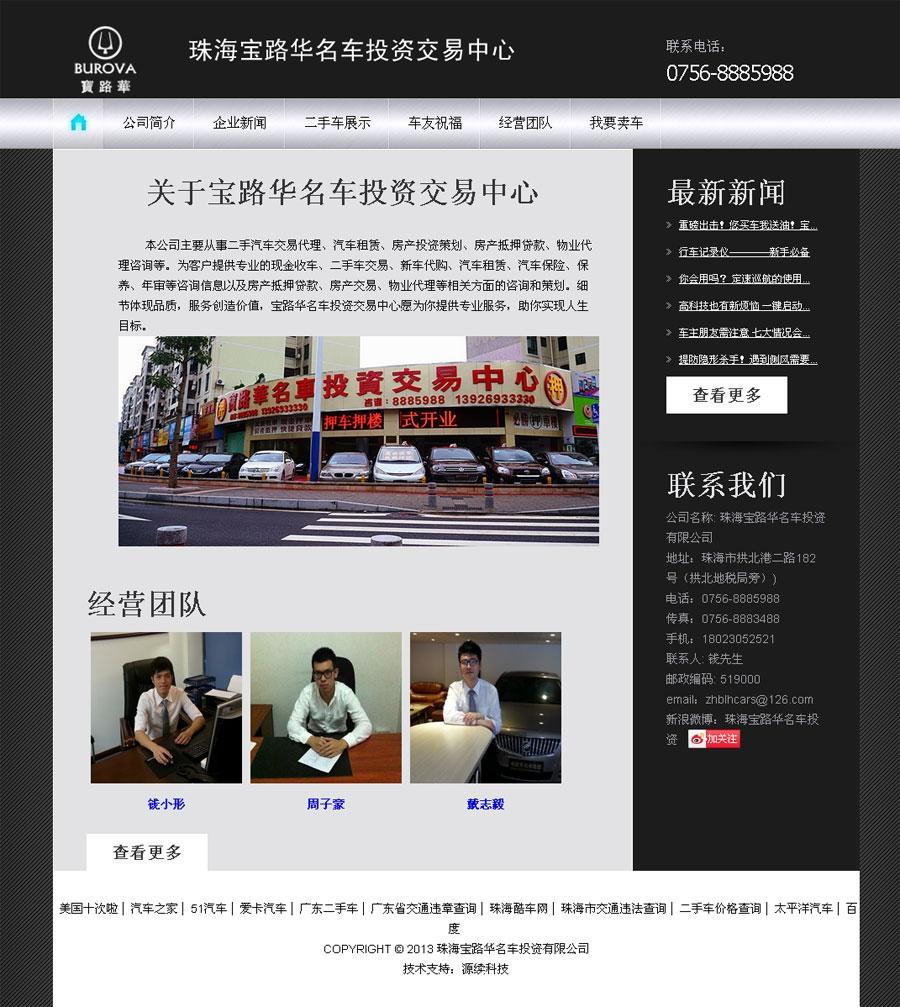 珠海宝路华名车投资有限公司_big.jpg